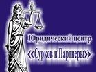 Фото в Прочее,  разное Разное Юридический центр «Сурков и Партнёры» - это в Самаре 0