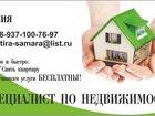 Увидеть фотографию Аренда жилья Сдам комнату в 2-комнатной квартире 35077315 в Самаре