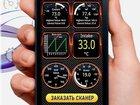 Скачать бесплатно foto Тюнинг Автосканер ELM327 OBD2 Диагностика 35326357 в Самаре