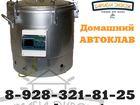 Скачать бесплатно foto  тушенка в автоклаве в домашних условиях 37759177 в Омске