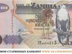 Просмотреть foto Разное Приглашаем в увлекательный мир коллекционирования банкнот, Вас ждут подлинные банкноты Замбии, Биафры, Тринидада, Соломоновых островов, Сенегала, Аргентины, Бра 37905257 в Самаре