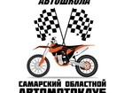 Скачать бесплатно foto  Автошкола в Самаре, Автомотоклуб, Конкурс, в Самаре 38652170 в Самаре