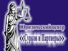Уникальное фото  Юридический центр Сурков и Партнёры предлагает полный спектр юридических услуг 38906705 в Самаре
