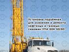 Скачать изображение  Подъемная установка УПА60А 60/80 39252226 в Самаре