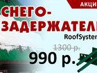 Уникальное foto  Снегозадержатели «RoofSystems» в Самаре за 990 руб, /шт! 43204646 в Самаре