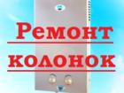 Скачать изображение  Ремонт газовых колонок от 3ОО до 1ООО руб, Вызов О руб, в Самаре 66036655 в Самаре