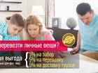 Увидеть фотографию Транспортные грузоперевозки Тройная выгода на перевозки из Москвы для физических лиц 67377004 в Самаре