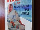 Увидеть фотографию Книги Книга 500 рецептов для микроволновой печи и гриля, 70098019 в Самаре