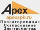 Изображение в   Проектирование в строительстве, проектная в Санкт-Петербурге 500