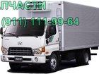 Изображение в Авто Транспорт, грузоперевозки запчасти для грузовиков Hyundai, для любой в Санкт-Петербурге 111