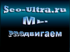 ����������� � ������,  ������ ������ �������� Seo-Ultra ���������� ������������� � �����-���������� 15�000