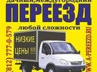 Фото в Прочее,  разное Разное Наша специализация:    Квартирный переезд в Санкт-Петербурге 250