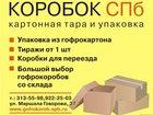 Фото в   Предлагаем упаковку любых размеров тиражом в Санкт-Петербурге 0