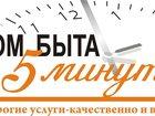 Фотография в Бытовая техника и электроника Ремонт и обслуживание техники За счёт высокой компетентности наших мастеров, в Санкт-Петербурге 300