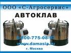 Фото в   Новость от интернет магазина Дамасия ! Автоклав в Санкт-Петербурге 18900