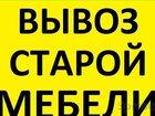 Изображение в   Быстро и дешего вывозем вашу старую мебель в Санкт-Петербурге 100