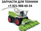 Свежее фото Зерноуборочный комбайн Запчасти для комбайна и другой техники 33374605 в Санкт-Петербурге