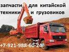 Просмотреть изображение  Запчасти для китайских грузовиков и техники, 33395886 в Санкт-Петербурге