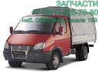 Фото в Авто Разное Предлагаем запчасти для автомобилей ГАЗ, в Санкт-Петербурге 50