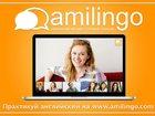 Фото в   Учитесь онлайн и общайтесь с носителями языка. в Санкт-Петербурге 0