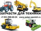 Свежее изображение  Запчасти Case, New Holland для строительной и сельхозтехники, 33870980 в Санкт-Петербурге