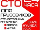 Изображение в Авто Автосервис, ремонт Isuzu NQR, Huyndai HD/Porter - Замена сцепления в Санкт-Петербурге 6030