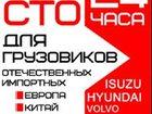 Фото в Авто Автосервис, ремонт ЗАМЕНА РЕССОР ДЛЯ СЛЕДУЮЩИХ МАРОК АВТОМОБИЛЕЙ:ISUZU в Санкт-Петербурге 900