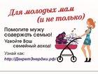 Скачать изображение Дополнительный заработок Только Для Молодых Мам С Маленькими Детьми, 34031012 в Санкт-Петербурге