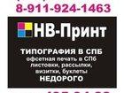 Фото в Услуги компаний и частных лиц Разные услуги Типография НВ-Прнт предоставляет большой в Санкт-Петербурге 100
