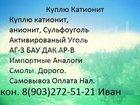 Фото в Прочее,  разное Разное Покупаю на постоянной основе Катионит Ку-2-8 в Санкт-Петербурге 40000