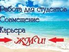 Изображение в   ДЛЯ СТУДЕНТОВ: производится набор м/ж для в Санкт-Петербурге 21500