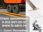 Фотография в   Вам нужен Шпоночный материал оптом или в в Санкт-Петербурге 148