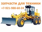 Увидеть foto  Запчасти для грейдеров и другой техники, 34959876 в Санкт-Петербурге