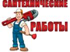 Увидеть фото  Сантехник, любой район, любое время, 35156624 в Санкт-Петербурге