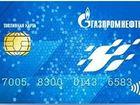 Уникальное foto  Акция! Экономия на Бензине, ДТ, СПБТ до 25% по картам «Газпромнефть», 35791052 в Санкт-Петербурге
