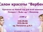 Изображение в Красота и здоровье Салоны красоты Салон красоты «Вербена» предлагает Вам неповторимую в Санкт-Петербурге 3500