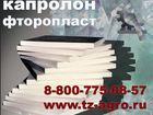 Фотография в   капролоновые стержни купить. Торговый дом в Санкт-Петербурге 174