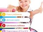 Фотография в Образование Репетиторы Специализированный книжный интернет-магазин в Москве 0