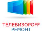 Изображение в   «Телевизороff ремонт» - услуги в сфере ремонта в Санкт-Петербурге 0
