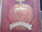 Новое foto  Книга История крестовых походов1884 Г, Мишо 37033557 в Москве