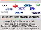 Смотреть фотографию Автосервис, ремонт КамАЗ - Проверка компрессии (1 цилидр)/без уч, снят, форс/, 37148152 в Санкт-Петербурге