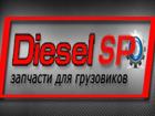 Фото в Авто Разное Применимость: FUSO  Производитель: Оригинал в Санкт-Петербурге 105000