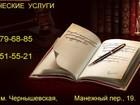 Фото в   Защищаем интересы обвиняемых в совершении в Санкт-Петербурге 3000
