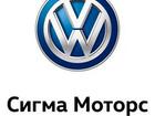 Изображение в   Компания Сигма Моторс на правах официального в Санкт-Петербурге 0