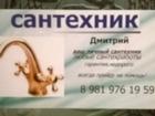 Изображение в   Санитарно-техничекие работы любой сложности. в Санкт-Петербурге 1000