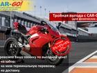 Уникальное foto  Везет тому, кому «CAR-GO!» везет! 68461267 в Санкт-Петербурге