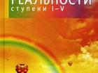 Просмотреть изображение  Трансерфинг реальности, Ступень I-V (2018), Новая 68630190 в Санкт-Петербурге