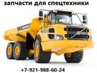 Увидеть фото  Запчасти Вольво для грузовиков и спецтехники, 69054574 в Санкт-Петербурге