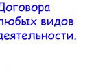 Просмотреть фотографию  Юрист по спорам с застройщиком 69194490 в Санкт-Петербурге