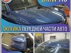 Скачать бесплатно foto  Защита кузова плёнкой от сколов и царапин 69940850 в Санкт-Петербурге